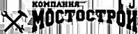 АО «Компания «Мостострой»)